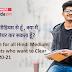 SBI Recruitment 2021: मैं हिंदी मीडियम से हूँ , क्या मैं SBI क्लियर कर सकता हूँ?