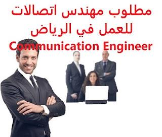 مطلوب مهندس اتصالات للعمل في الرياض Communication Engineer  للعمل لدى COMM-IT MIDDLE EAST LLC في الرياض مهندس للاتصال والتواصل مع المجتمع والهيئات  نوع الدوام : دوام كامل  المؤهل العلمي :بكالوريوس في الاتصالات أو الصحافة أو العلاقات العامة  الخبرة : سبع سنوات على الأقل من العمل في المجال بقطاع البتروكيماويات أو التصنيع  الراتب :  يتم تحديده بعد المقابلة