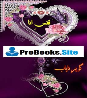 Kafs E Ana Part 1 Novel By Gohar E Nayab Shah