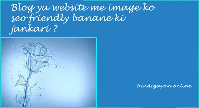 Blog ya website me image ko seo friendly banane ki jankari