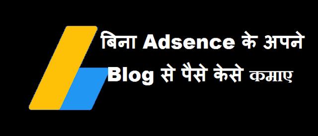 AdSense Ke Bina Blog Se Paise Kaise Kamaye केसे आप बिना Adsence के अपने Blog से पैसे कमा सकते है