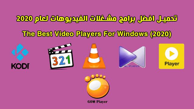 ما هى أفضل برامج لتشغيل وعرض الفيديوهات لعام 2020 / 2020 The Best Video Players
