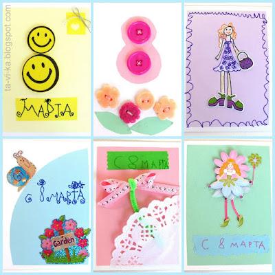 самодельные открытки на 8 марта