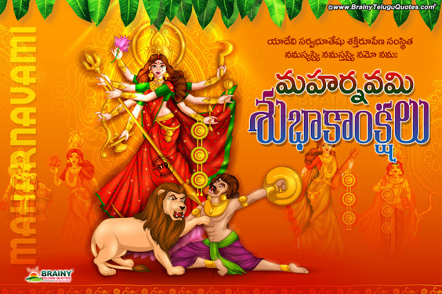 happy maharnavami greetings, best dussehra greetings, goddess durga images with maharnavami greetings