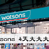 Watsons 4天大减价!这些东西超值得买的!