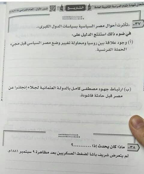 امتحان التاريخ للثانوية العامة 2019  37