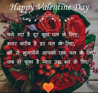 This image has an empty alt attribute; its file name is Happy-valentine-day-Images-In-Hindi-Shayari-Status-DP-Download1.jpg