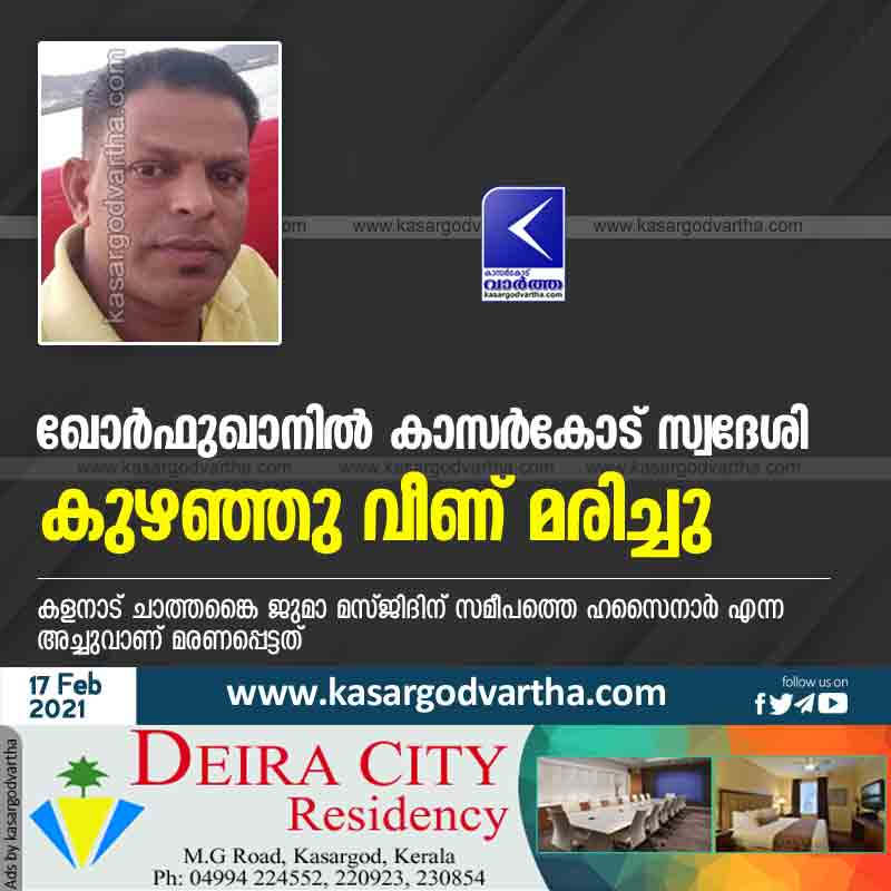 Kerala, News, Kasaragod, Top-Headlines, Death, Obituary, Kalanad, Sharjah, Gulf, Kattakkal, A Kasargod native collapsed and died in Khorfukhan.