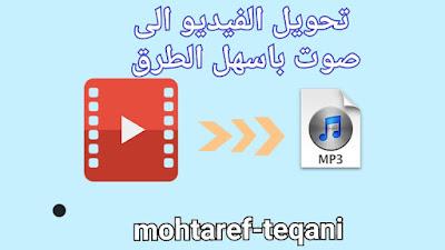 افضل الطرق لتحويل الفيديو الى صوت