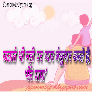 father-dad-Papa-पापा-पिता-quote-image