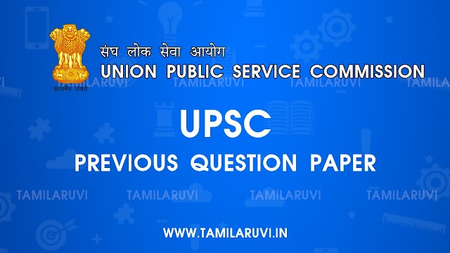 UPSC 2014 - 2021 Previous Year All Original Question Papers Collection