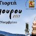 23η Γιορτή Τσίπουρου στη Μεσαία Μηλιά Πιερίας