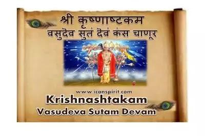 Krishnshtakam Lyrics