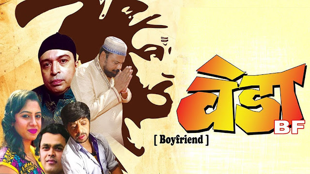 Veda BF Marathi Movie (2018)