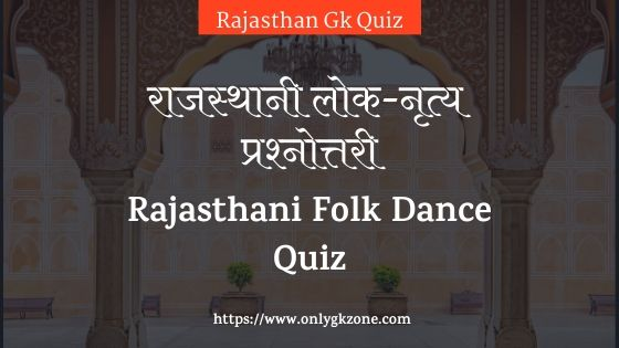 Rajasthani-Folk-Dance-Quiz