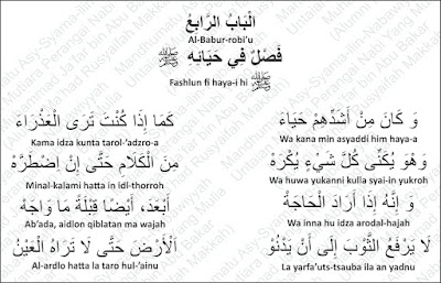 Sifat Malu Nabi Muhammad Rosululloh shallallahu 'alayhi wa sallam