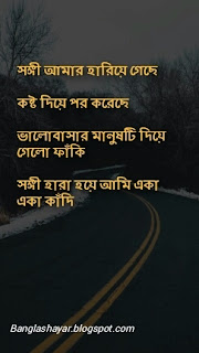 Bangla sad sms photo