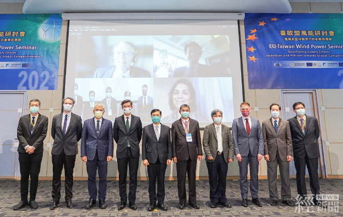 2021臺歐盟風能研討會 共商離岸風電前景