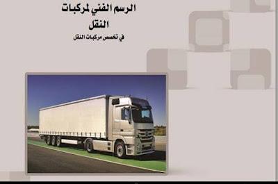 الرسم الفني لمركبات النقل pdf