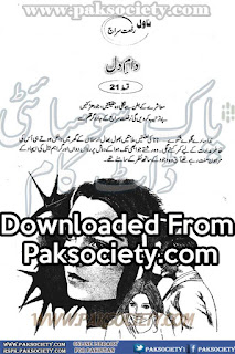 Daam e dil by Riffat Siraj Episode 21 Online Reading