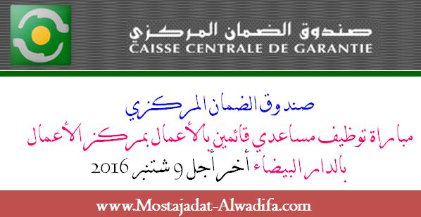 صندوق الضمان المركزي مباراة توظيف مساعدي قائمين بالأعمال بمركز الأعمال بالدار البيضاء أخر أجل 9 شتنبر 2016