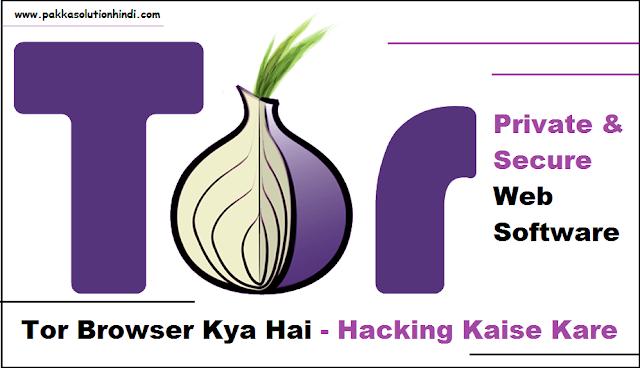 Tor Browser Kya Hai Aur Tor Browser Se Adsense Hack Kaise Kare