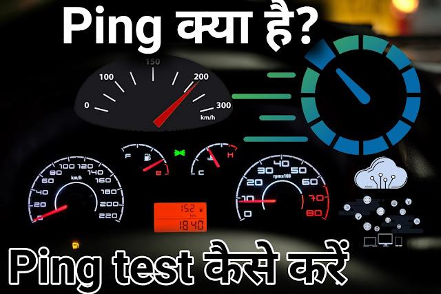 ping क्या होता है? ping test कैसे करें/ ping meaning in hindi 2020