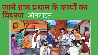Gram panchayat work report in hindi