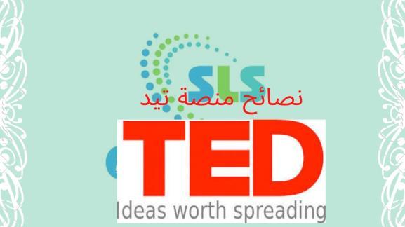 11 نصيحة من خبراء مؤتمرات TED (مترجم)