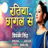 Ratiya Chhagal Se (Priyanka Singh) new bhojpuri mp3 2019