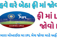 IPL Live thop TV and orio tv