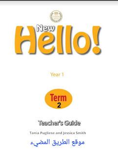 حمل دليل المعلم في اللغة الانجليزية للصف الاول الثانوى 2020
