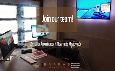 Το γραφείο Barkas Properties στην Πρέβεζα ζητάει αρχιτέκτονα ή πολιτικό μηχανικό για μόνιμη απασχόληση