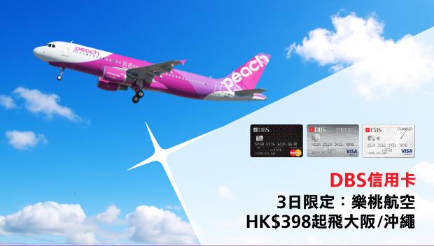 【樂桃航空3日限定】香港飛 大阪/沖繩 單程$398起,10月至2月出發!