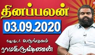 Raasi Palan 03-09-2020 | Dhina Palan | Astrology | Tamil Horoscope