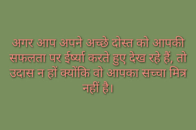 Jealousy qoutes in Hindi, jealous qoutes in Hindi