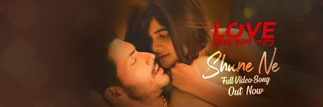 Shune Ne Lyrics (শুনে নে) Love Aaj Kal Porshu   Arjun & Madhumita