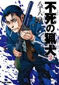 Fushi no Ryouken