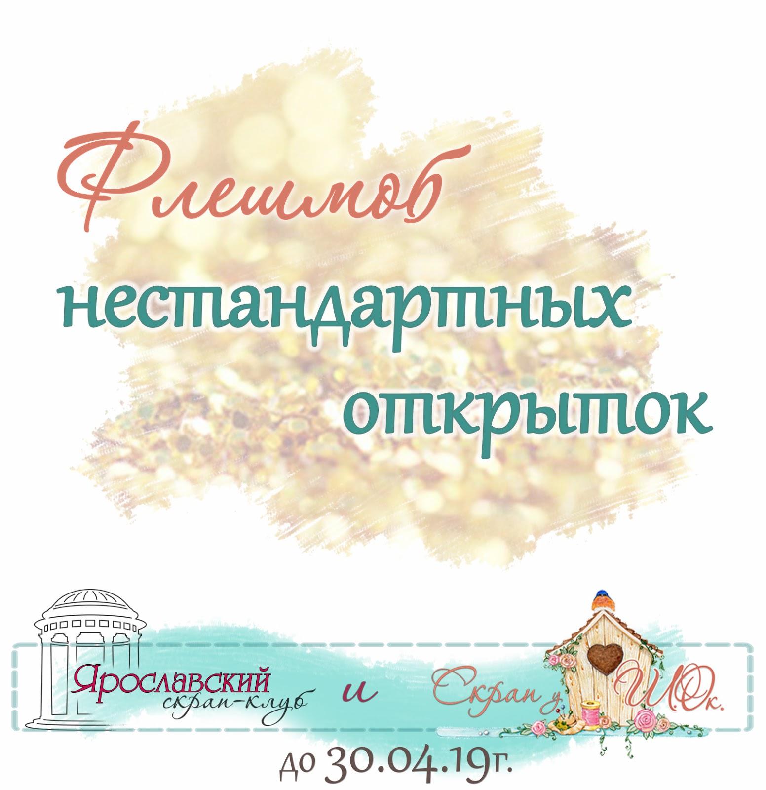 Флешмоб нестандартных открыток  до 30.04.2019