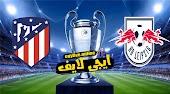 مشاهدة مباراة اتلتيكو مدريد ولايبزيغ بث مباشر اليوم الاربعاء بتاريخ 13-08-2020 في دوري أبطال أوروبا