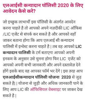 LIC Kanyadan Policy 2020    Registration Form, Eligibility and Benefits (LIC Kanyadan)