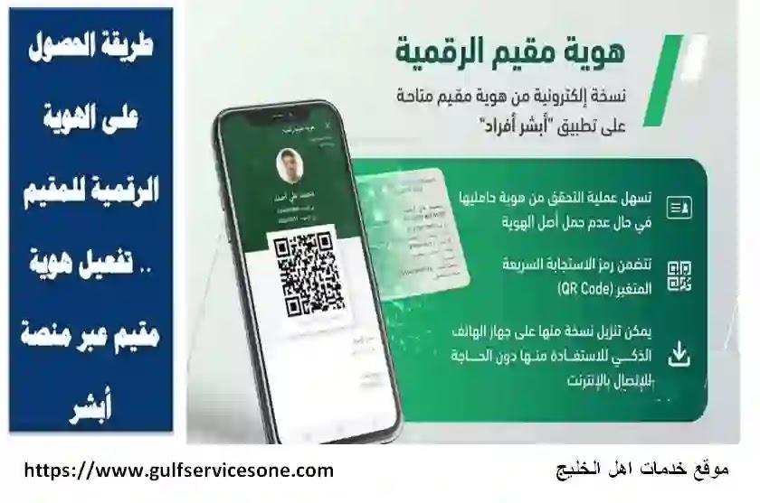 طريقة تفعيل الهوية الرقمية للمواطنين والمقيمين في المملكة العربية السعودية