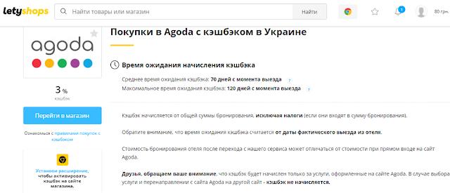 Кешбек для Agoda на сайте LetyShops 3%