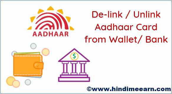 De-link / Unlink Aadhaar Card from Wallet/ Bank in Hindi