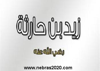 زيد بن حارثة الصحابى الذى ذكره القرآن وأنزل فيه آياته