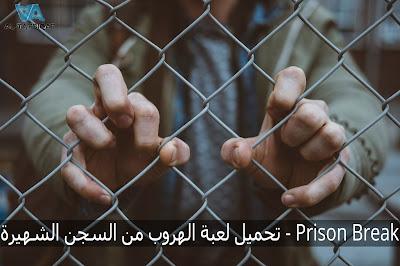 تحميل لعبة الهروب من السجن الشهيرة - Prison Break