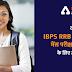 क्या आप IBPS RRB Clerk mains परीक्षा के लिए तैयार हैं? ऐसे दें  तैयारी को Final Touch