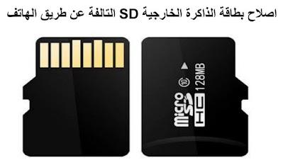 برنامج اصلاح بطاقة الذاكرة SD الخارجية على هواتف اندرويد