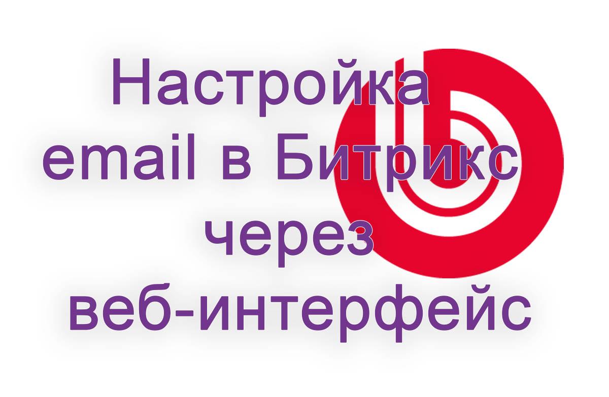 Настройка email в Битрикс24 через веб-интерфейс