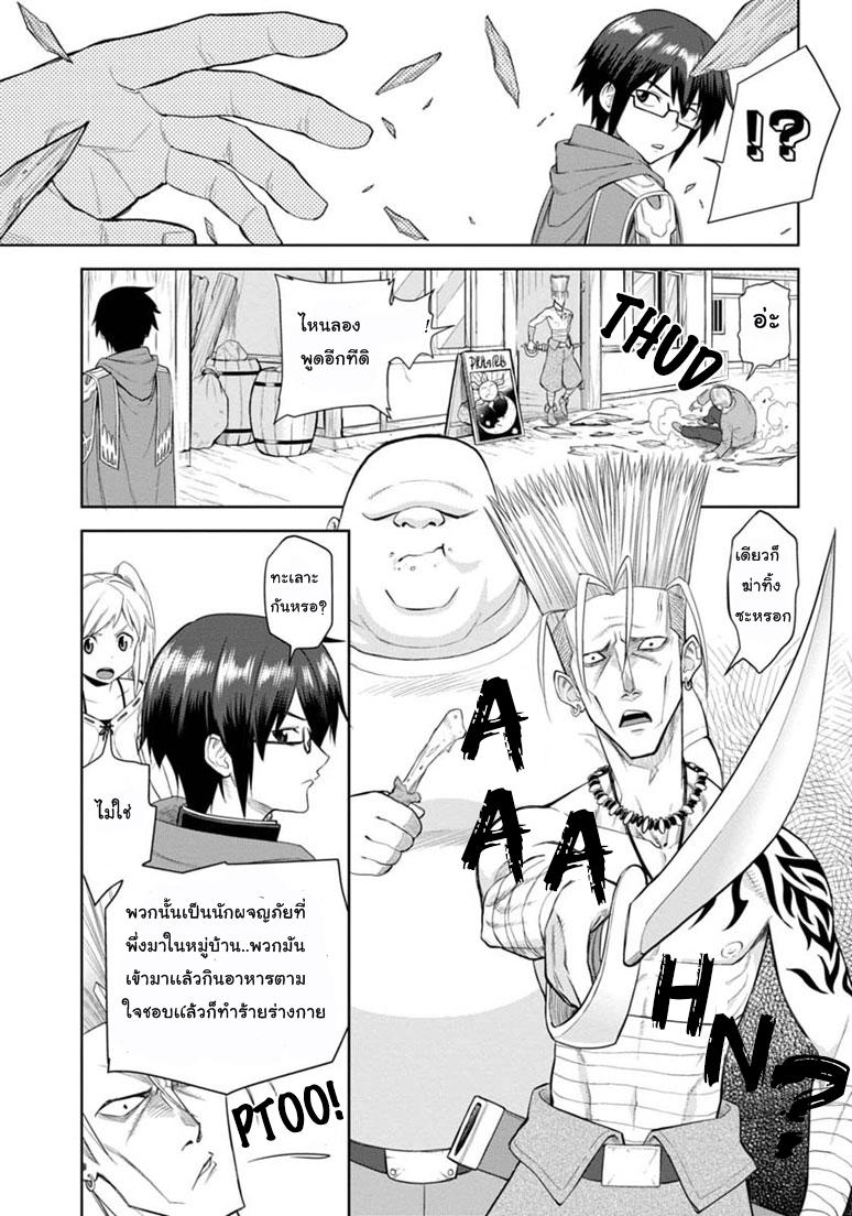 อ่านการ์ตูน Konjiki no Word Master 4 ภาพที่ 7